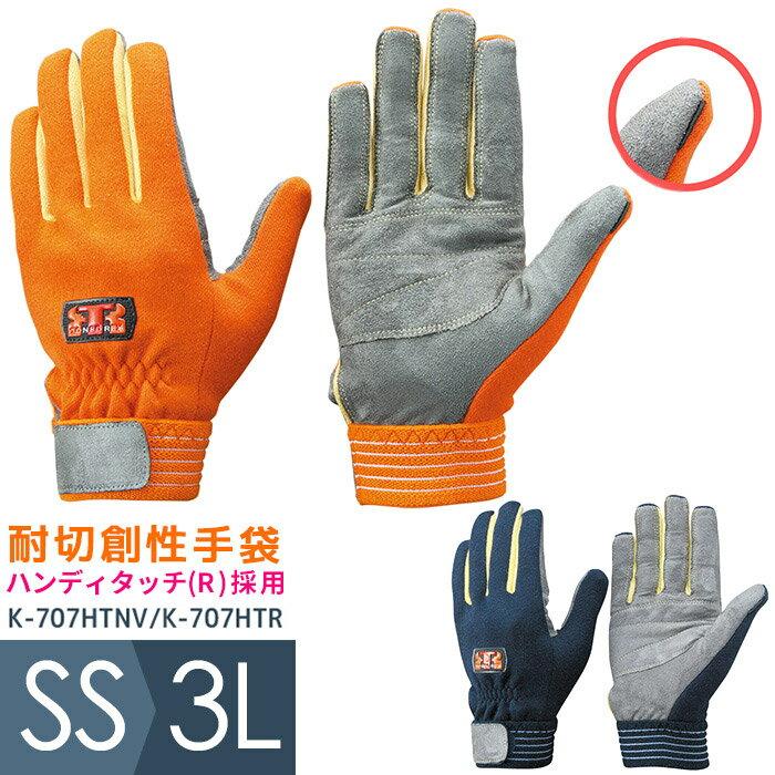 タッチパネルに反応するハンディタッチ(R)スマホ対応 トンボレックス TONBOREX(R) 耐切創性手袋 K-707HTNV・K-707HTR ケブラー手袋 ケブラー(R)