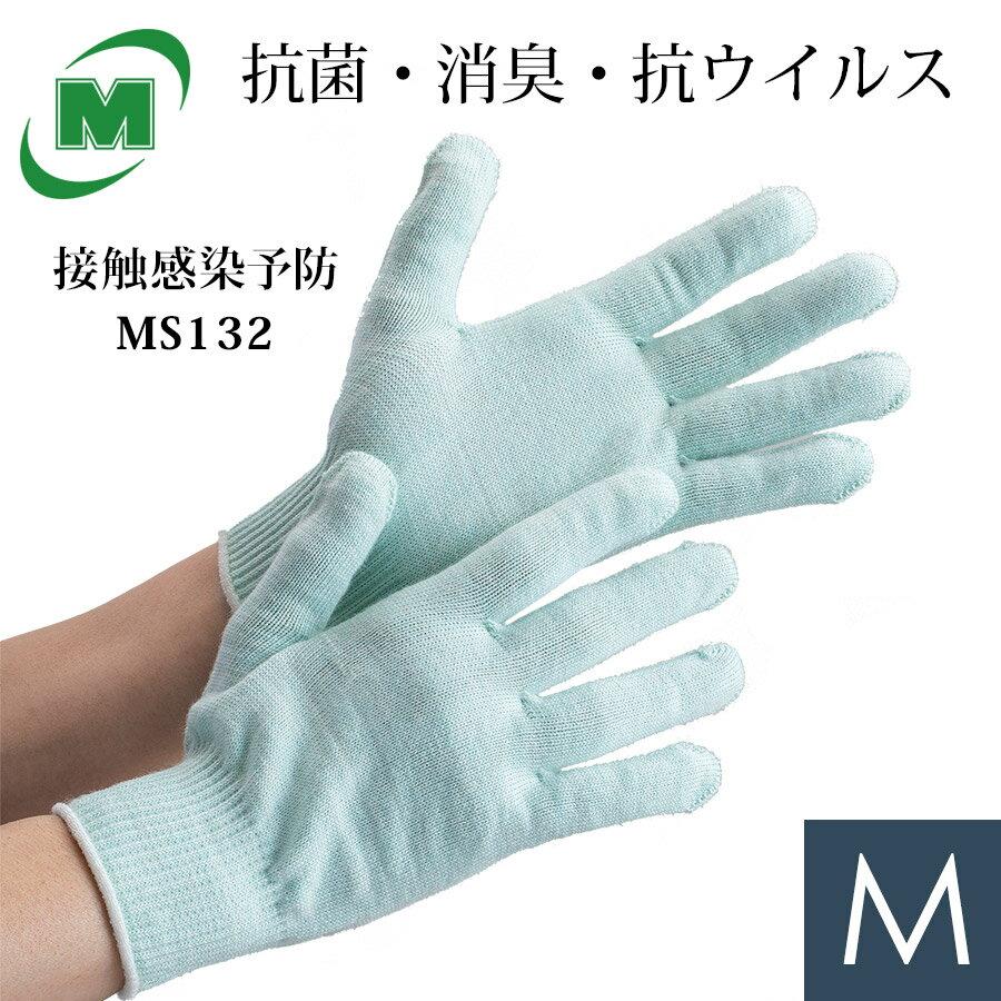 接触感染予防手袋 抗菌・消臭・抗ウイルス素材DEW(R) 作業手袋 MS132 Mサイズ 1双