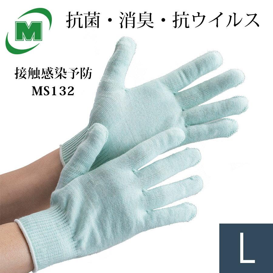 接触感染予防手袋 抗菌・消臭・抗ウイルス素材DEW(R) 作業手袋 MS132 Lサイズ 1双