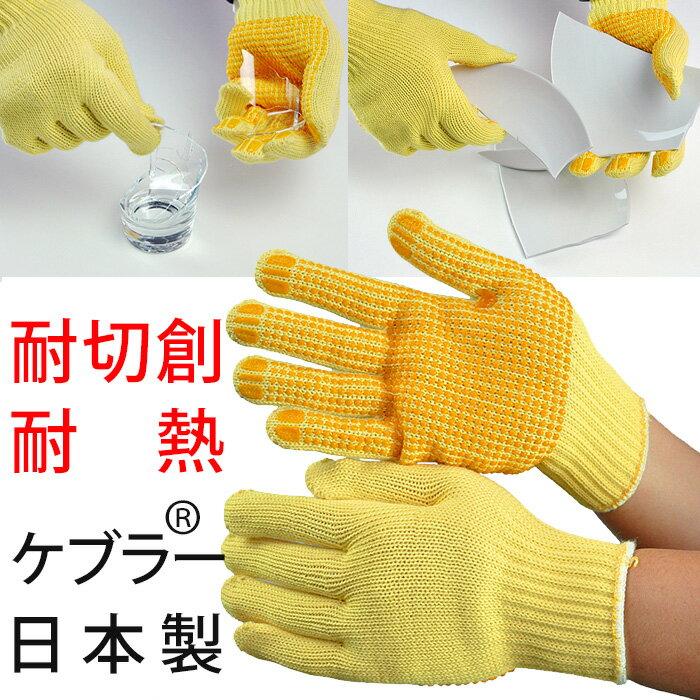 熱に強いケブラー(R)軍手 災害用手袋 [耐切創性 耐熱手袋] KB-100V ケブラー(R) フリーサイズ