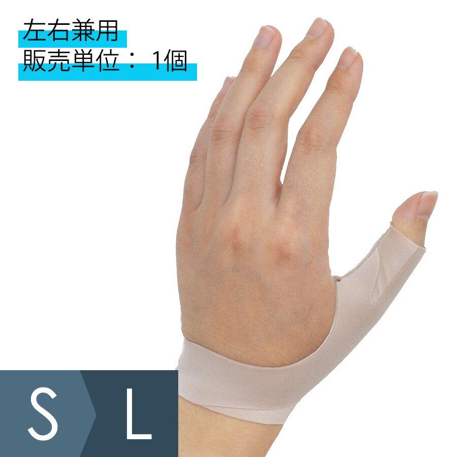親指サポーター bonbone かぐや姫 左右兼用 【S~L】デスクワーク・水仕事などで親指をよく使う方に