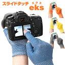 【送料無料 メール便】 指先が使える手袋