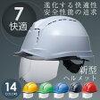 新型ヘルメット 【送料無料】 ミドリ安全 [国家検定合格品] ヘルメット SC−19PCLVS RA3 α [αライナー付(衝撃吸収ライナー)/スライダー面付(収納式防災面)]【ランキングにランクイン】