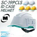 ヘルメット ミドリ安全 SC-19PCLS-ID RA3 α スライダー面付 [ホワイト×スモーク ホワイト×グリーン ホワイト×ブルー イエロー×スモーク イエロー×グリーン イエロー×ブルー]