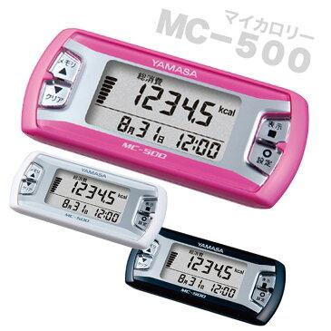 活動量計 カロリー測定 [YAMASA] 【送料無料】ミドリ安全 [体脂肪燃焼量・エクササイズ・歩行距離・カレンダー・ 時計を表示] 活動量計 マイカロリー MY CALORY MC−500