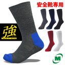 【楽天ランキング1位】 日本製 靴下 【送料無料 メール便】 開発 強...