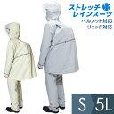 ストレッチレインスーツ [コヤナギ] レインウェア かっぱ 合羽 SS-77 S/M/L/LL/EL...