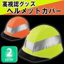 ミドリ安全 高視認性 ヘルメットカバー 蛍光イエロー/蛍光オレンジ
