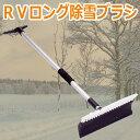 防寒用品 RVロング除雪ブラシ コンパル 伸縮式 [防寒用品...