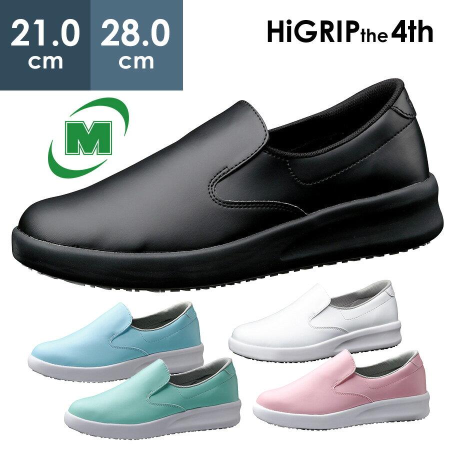 人気の滑らない靴に新色登場[グリーン、ブルー、ピンク] 【滑らない+疲れない】ソフトでふわふわな履き心地 超耐滑作業靴 [ハイグリップ・ザ・フォース] NHF-700 レディース メンズ コックシューズ