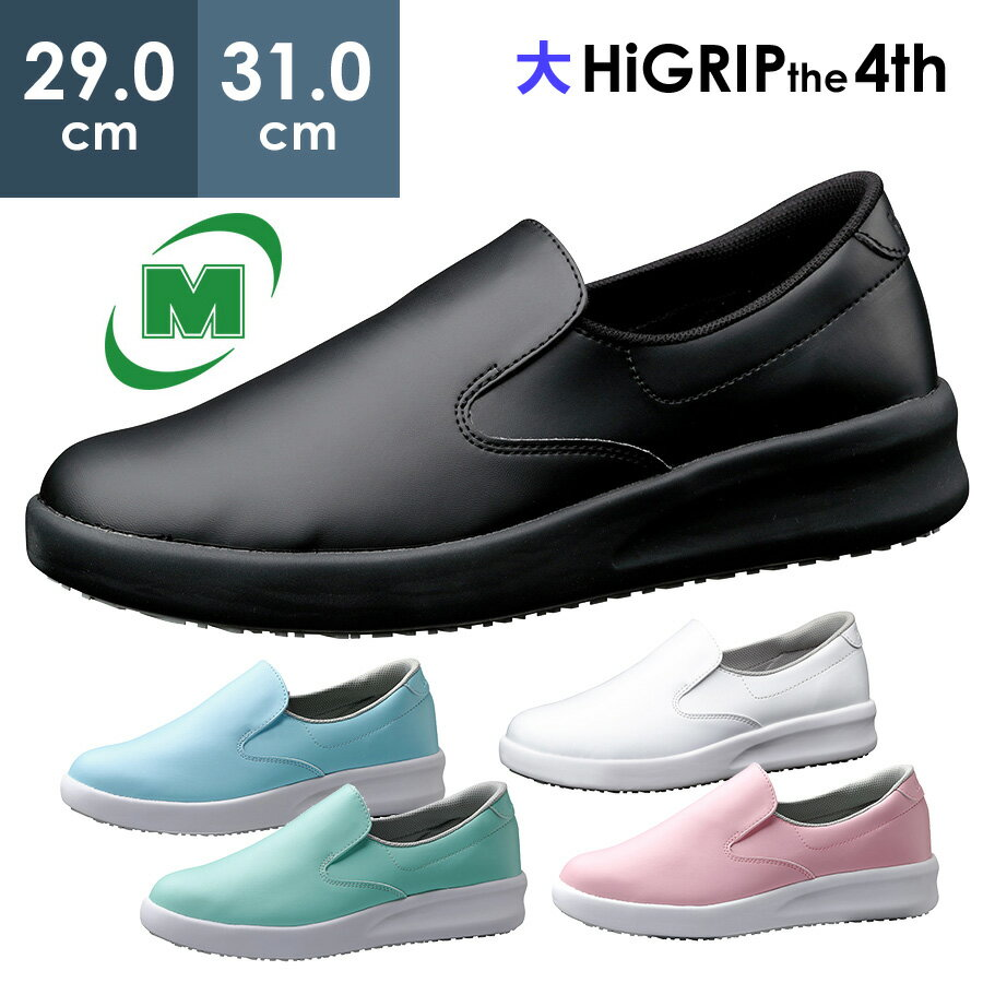 【大サイズ 29.0-30.0cm】人気の滑らない靴に新色登場[グリーン、ブルー、ピンク] 【滑らない+疲れない】ソフトでふわふわな履き心地 超耐滑作業靴 [ハイグリップ・ザ・フォース] NHF-700 コックシューズ