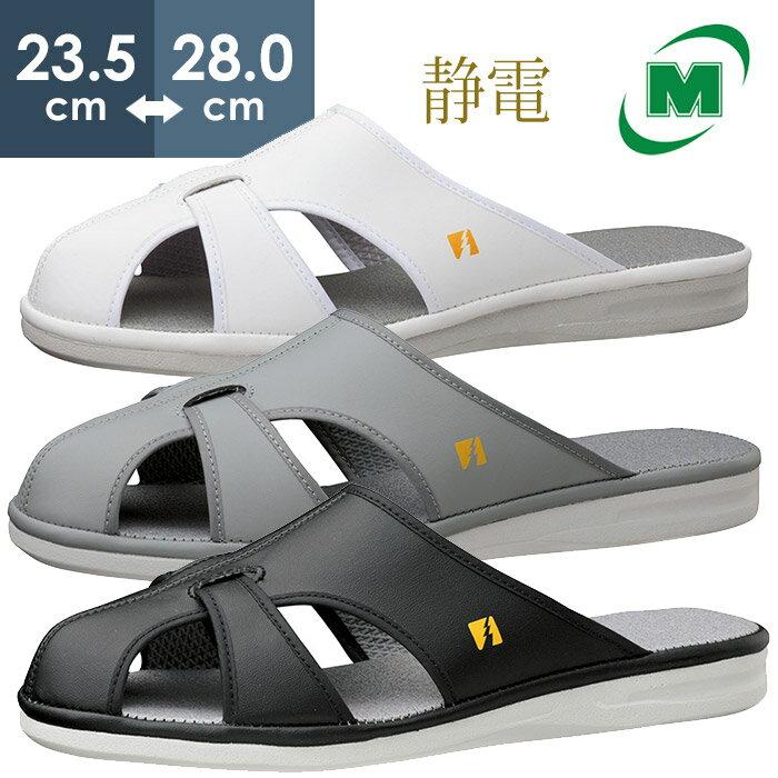 【静電気防止】ナースサンダル オフィスサンダル レディース メンズ 静電靴 エレパス PS01ライトS