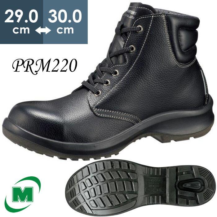 作業靴・安全靴, 安全靴  PREMIUM COMFORT PRM220 29.0-30.0cm