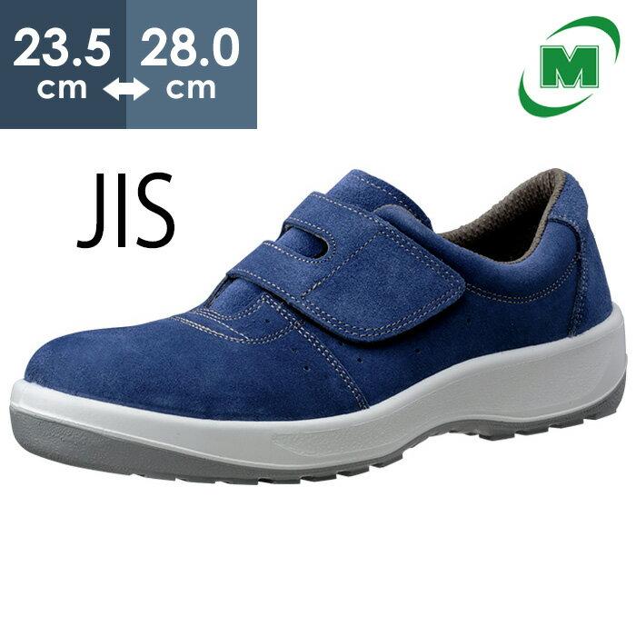 安全靴 スニーカー JIS規格 男女兼用 MSN355(マジックタイプ) ブルー