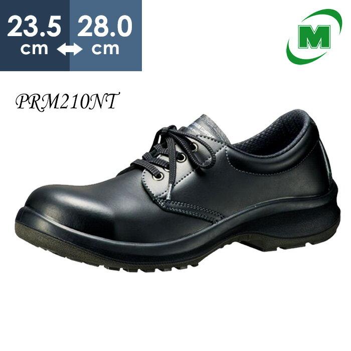 耐油・耐薬品仕様 安全靴 プレミアムコンフォート PRM210NT 牛クロム革 ブラック