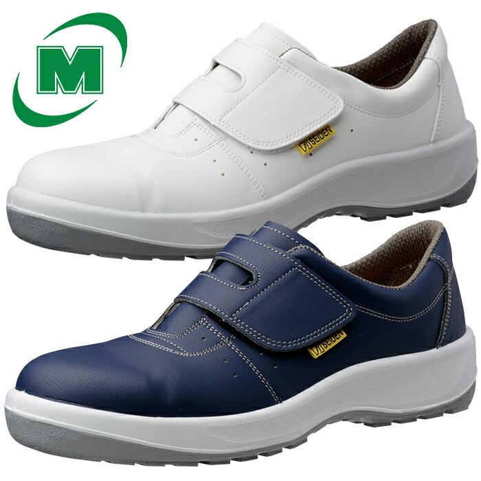 静電安全靴 スニーカー 男女兼用 ワイド樹脂先芯 MSN395 静電 (マジックタイプ)