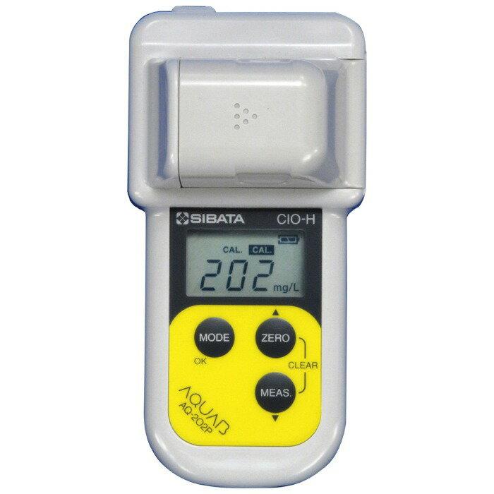 有効塩素濃度測定キット  ミドリ安全 AQ−202P 食品加工 製造業:ミドリ安全