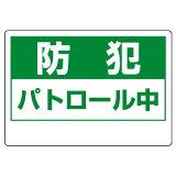 防犯標識  [ユニット]802−68 防犯用表示板 防犯パトロール中