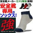 日本製靴下 【送料無料 メール便】 ミドリ安全開発 強(ツヨ)フィットソックス(tsuyo fit socks) ショートタイプ フリー(24〜27cm)[ブラック/ブラック、レッド/ブラック、シルバーグレー/ネイビー]【ランキングにランクイン】