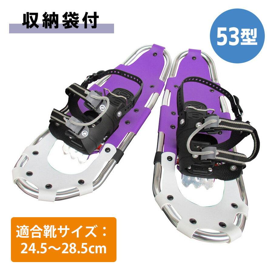 がっちり雪に食い込んで横すべりに対応! ハイグレード・スノーシュー 53型 収納袋付 適合靴サイズ:24.5~28.5cm