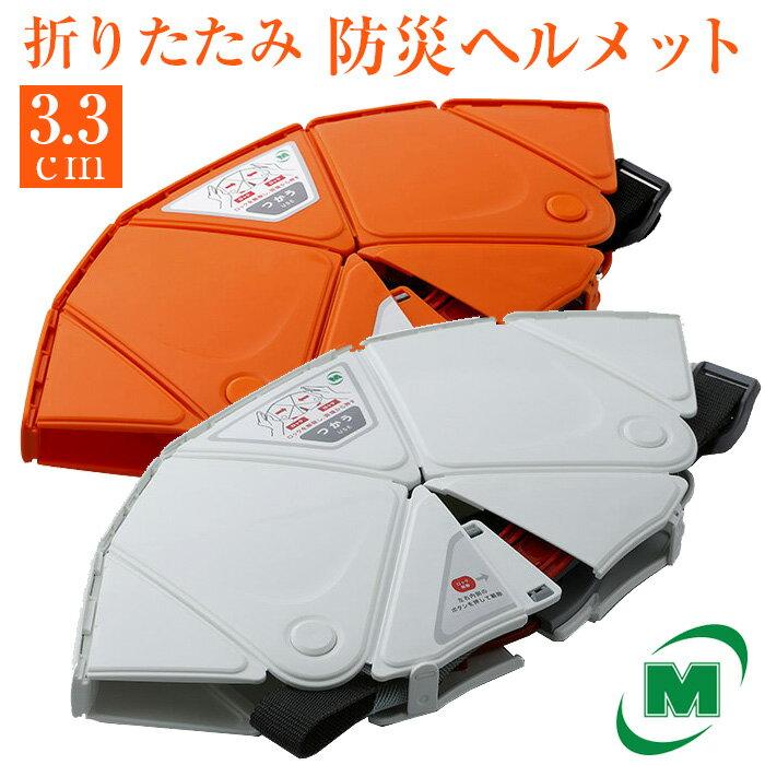 【薄さ3.3cm】 折りたたみ防災ヘルメット フラットメット TSC-10 Flatmet [国家検定合格品]