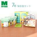 ミドリ安全 7年保存食セット【3日分】7年保存3日分セット−