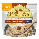 保存食 アルファ米 非常用 防災 尾西食品 非常食 松茸ごはん 50袋入 災害用 備蓄 1