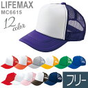 【LIFEMAX ライフマックス】アメリカンキャップ MC6615 [BONMAX ボンマックス] メンズ……