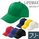 【LIFEMAX ライフマックス】リーズナブルキャップ MC6617 [BONMAX ボンマックス] メンズ レディース キャップ 帽子 作業着 作業服 7カラー フリーサイズ(56〜60cm) 仕事着 [父の日ギフト] 1