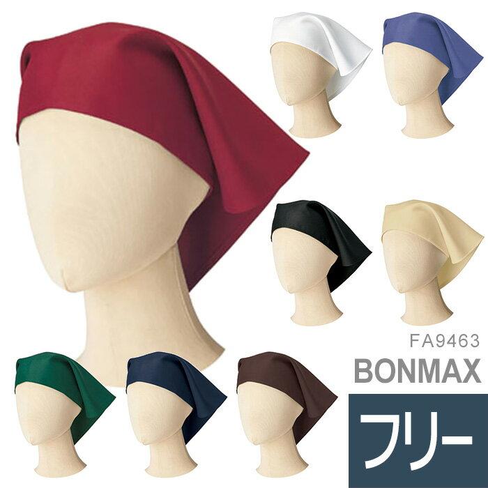 制電素材 三角巾 [BONMAX ボンマックス] ポリエステル100% カフェ レストラン