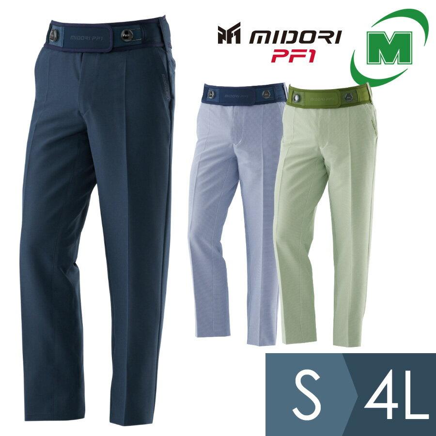 ゴルフパンツ MIDORI PF1 タテストレッチパンツBOA GMCS020 腰をサポートするベルトとゴルフパンツを一体化 快適な着用感で腰への負担を軽減します