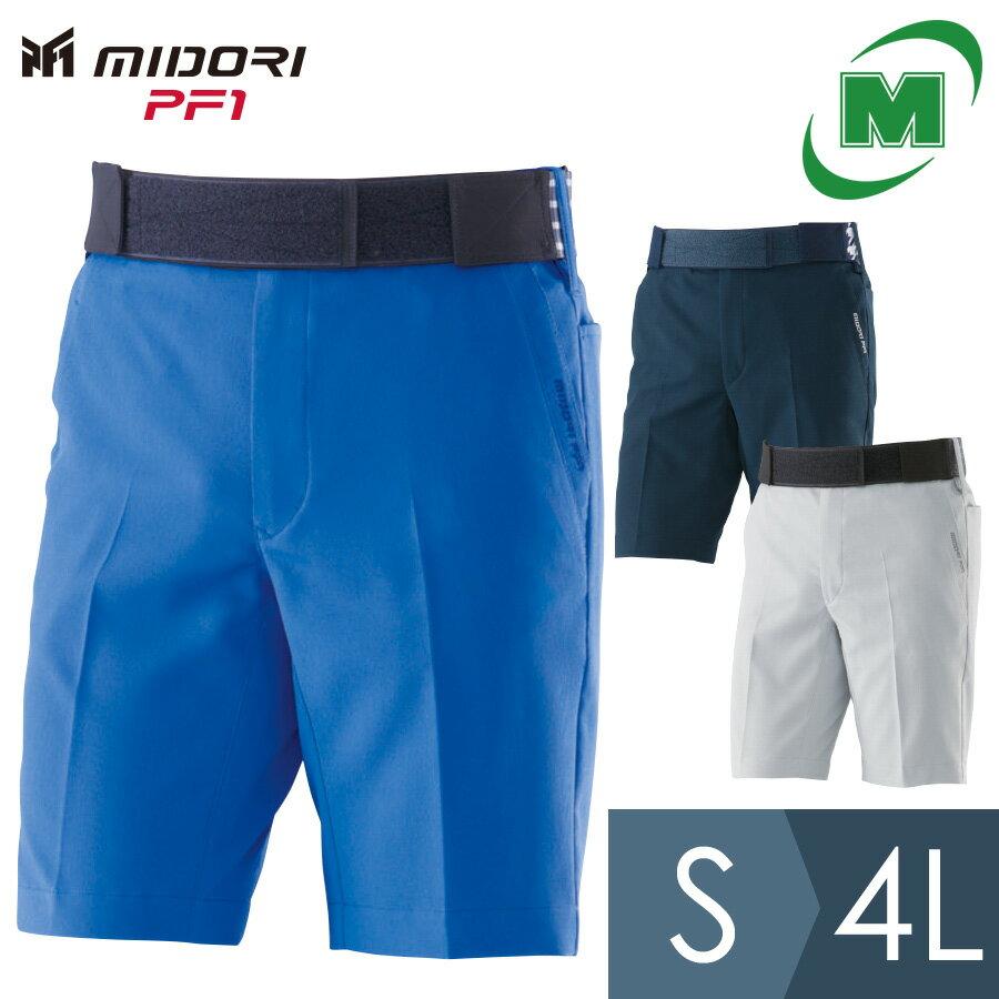 ゴルフパンツ MIDORI PF1 二重織ストレッチショートパンツ GMCS021 腰をサポートするベルトとゴルフパンツを一体化 快適な着用感で腰への負担を軽減します