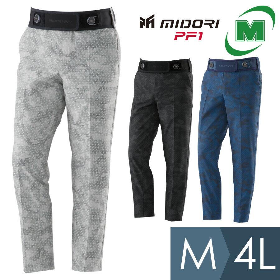 ゴルフパンツ MIDORI PF1 クールドッツロゴプリントパンツBOA GMCS026 腰をサポートするベルトとゴルフパンツを一体化 快適な着用感で腰への負担を軽減します