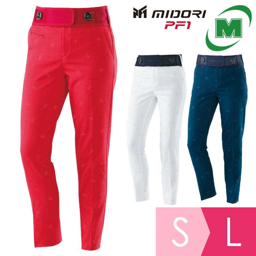 レディース ゴルフパンツ MIDORI PF1 ロゴジャカードストレッチ ウィメンズパンツBOA GWCS019 腰をサポートするベルトとゴルフパンツを一体化 快適な着用感で腰への負担を軽減します