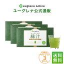 (旧) 緑汁 【3箱セット】 ユーグレナ 緑汁 ミドリムシ みどりむし 飲む サプリメント サプリ 栄養素 野菜 アミノ酸 ビタミン 不飽和脂肪酸 ミネラル 青汁・・・