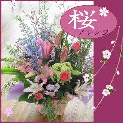 【送料無料】ふーんわりピンク♪桜♪アレンジ8800