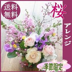 【送料無料】ふ〜んわりぴんく♪桜♪アレンジ【あす楽対応_近畿】【あす楽対応_関東】10P15Jan10