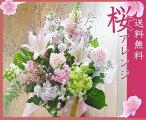 【送料無料】ふーんわりピンク♪桜♪アレンジ**5000**期間延長桜の種類が**ボタン**桜に変わりますお届けは4月10日まで