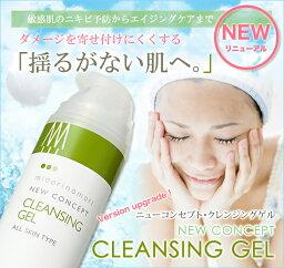 クレンジング【乾燥肌・敏感肌・ニキビ予防にクレンジングジェル】