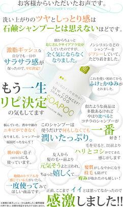 石鹸シャンプー【フケ・かゆみ、ニキビ予防、敏感肌にノンシリコン石けんシャンプー】