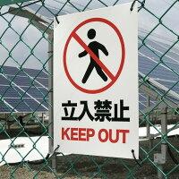 立ち入り禁止看板35cm×25cm四隅穴アケ結束バンド付き太陽光発電の注意喚起にセキスイポリセーム