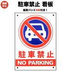 駐車禁止 看板 NO PARKING 35cm×25cm 四隅穴アケ 結束バンド付き 無断駐車禁止の呼びかけに セキスイポリセーム