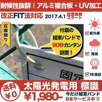 太陽光発電用標識看板改正FIT法対応1年保証当日発送可能