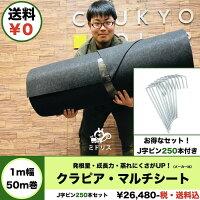 50平米分セットマルチシートクラピア用(50m2)+J字型ピン(250本)クラピア植栽用吸水性透水性アップ
