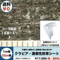 25平米分セット通根性防草シートクラピア植栽用(25m2)1m幅25m巻+J字型ピン(150本)二重構造の高耐久性10年