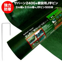 ザバーン240G強力防草シート2m幅30m巻60平米分雑草対策除草コスト削減デュポン社製品番XA-240G2.0