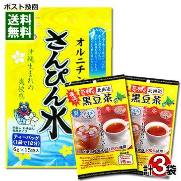 【メール便送料無料】トーノー さんぴん水(さんぴん茶)&中村食品 黒豆茶 計3袋 詰め合わせセット
