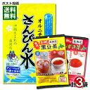 【メール便送料無料】さんぴん水(さんぴん茶)&黒豆茶&あずき茶 計3袋 詰め合わせセット