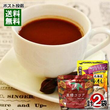 【メール便送料無料】沖縄の黒糖ココア&北海道のきな粉オレ 各1袋お試しセット