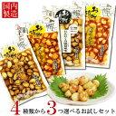【メール便送料無料】北杜食品 にんにくの漬物 4種類から3つ選べるお試しセット 国内加工品